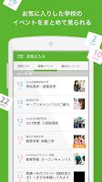 Screenshot of リクナビ進学