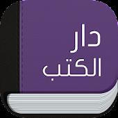 دار الكتب - أبوظبي