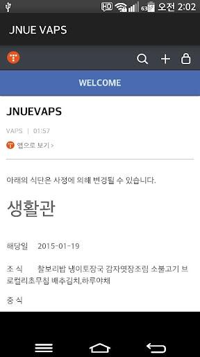 전교밥스 JNUEVAPS 전주교육대학교 급식 메뉴