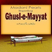 Ghusl e Mayit washing the dead