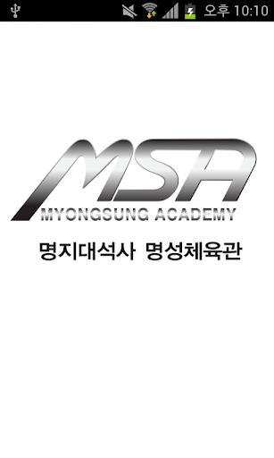 MSA 구산 명성체육관