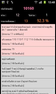 ThaiFlood Checker - screenshot thumbnail