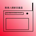 香港人網節目重温 icon
