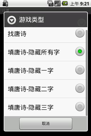 唐诗纵横- screenshot