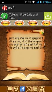 Shayari (Hindi) - शायरी - screenshot thumbnail