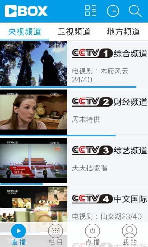 央视影音 - screenshot