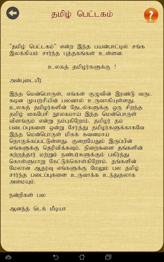 that contains tamil books we request all thamizh tamil people and