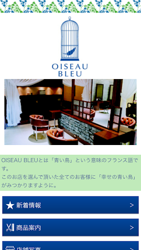 OISEAU BLEU(オワゾーブルー)