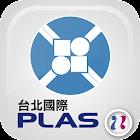 台北塑橡膠展 icon
