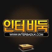 인터바둑 - 온라인 바둑의 진정한 재미!