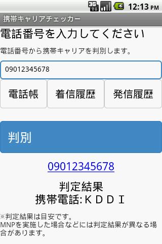携帯キャリアチェッカー(電話番号から携帯会社判別)