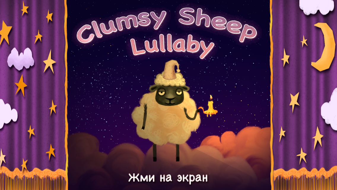 Clumsy Sheep Lullaby- screenshot
