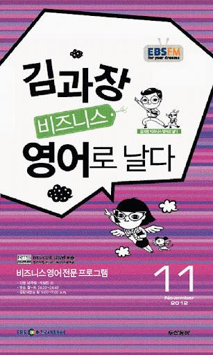 EBS FM 김과장 비즈니스영어 2012.11월호