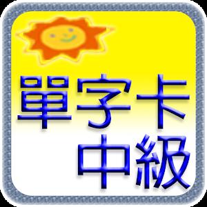 滿分英文單字卡-中級 工具 App LOGO-硬是要APP