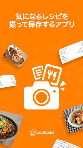 撮るレシピ byクックパッド - レシピをカメラで撮って保存