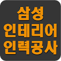 삼성인테리어,전주인테리어,전주인력공사,전주블라인드 icon