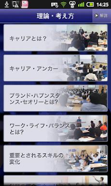 グロービスキャリア戦略アプリのおすすめ画像3