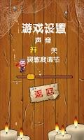 Screenshot of 吸血鬼之舞