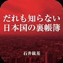 だれも知らない日本国の裏帳簿-国を滅ぼす利権財政の実態-