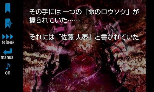 生と死の穴- screenshot thumbnail