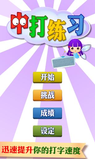 中打練習 中文打字練習 簡體中文