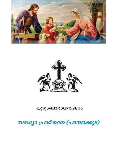 Pampakkuda Namaskaram