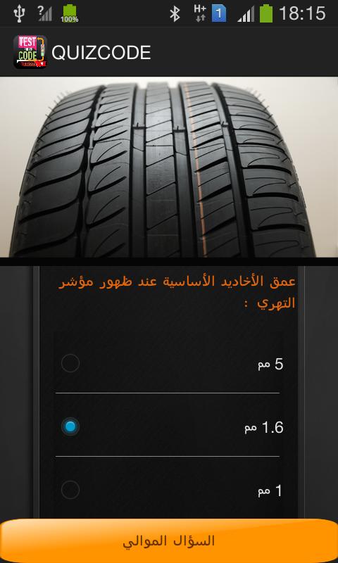 code de route tunisie 2015 en arabe. Black Bedroom Furniture Sets. Home Design Ideas