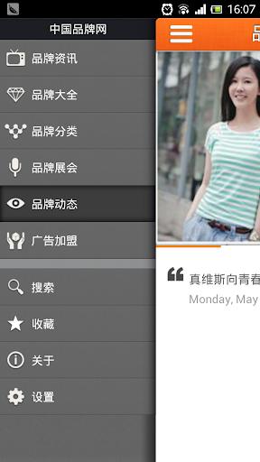中国品牌网