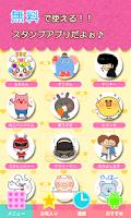 Screenshot of TANOスタンプ ★無料スタンプアプリ★