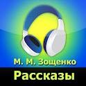 Зощенко, рассказы (аудиокнига) logo