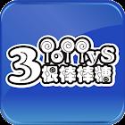 【3根棒棒糖】拉拉熊粉絲旗艦店 icon