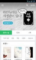 Screenshot of Naver Books