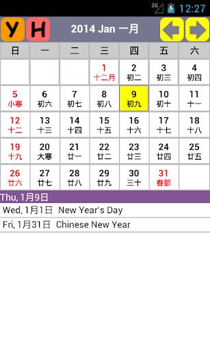 新加坡假期日曆 2016