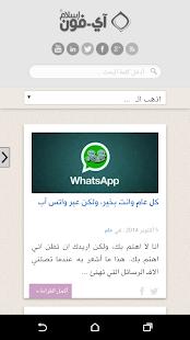 ايفون اسلام - screenshot thumbnail
