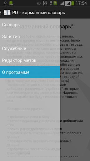 PD - карманный словарь Ru-En