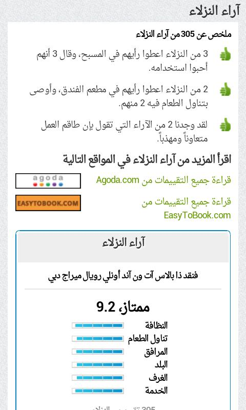 7ojozat - حجوزات - screenshot