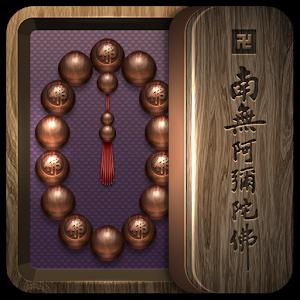 佛珠 (免費版) 工具 App LOGO-硬是要APP