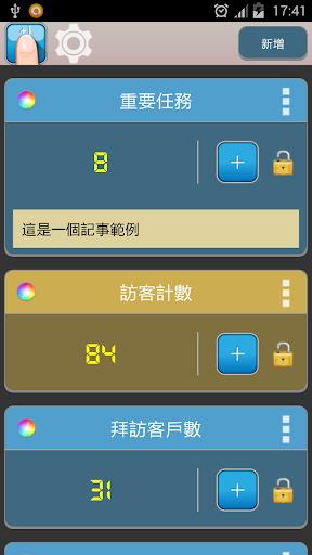 玩生產應用App|點擊計數管理器免費|APP試玩