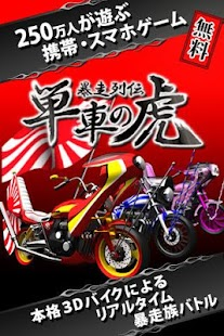 暴走列伝 単車の虎◆ヤンキー×バイク!無料不良バトル 単虎
