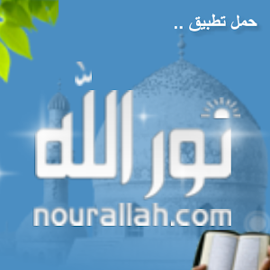 تطبيق نور الله الإسلامي for PC and MAC