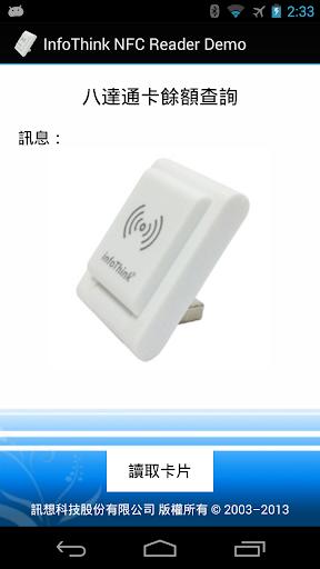 訊想科技 NFC讀卡機 Demo