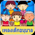เพลงเด็ก - เพลงเด็กอนุบาล icon