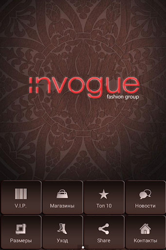 Invogue Fashion Group Одесса