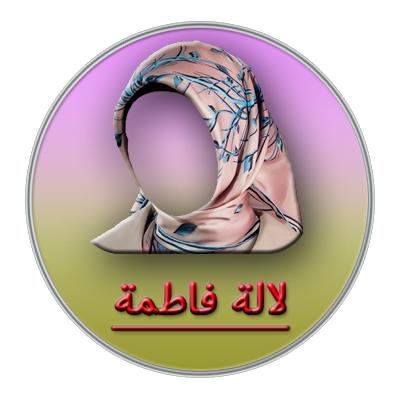 Lala fatima - لالة فاطمة
