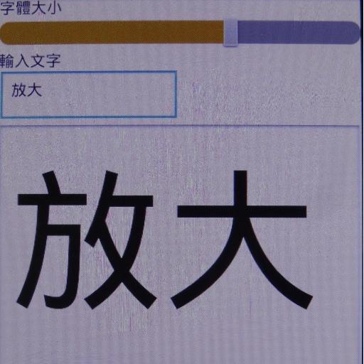 教育App|字體放大程式 可當文字學習 LOGO-3C達人阿輝的APP