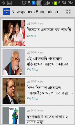 Newspapers Bangladesh