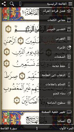 القرآن مع التفسير بدون انترنت 4.0 screenshot 256992