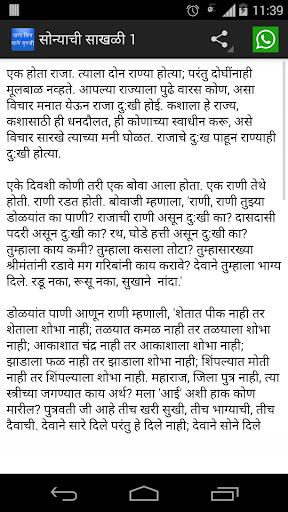 Khara Mitra by Sane Guruji