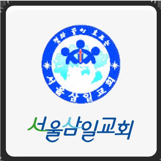 서울삼일교회