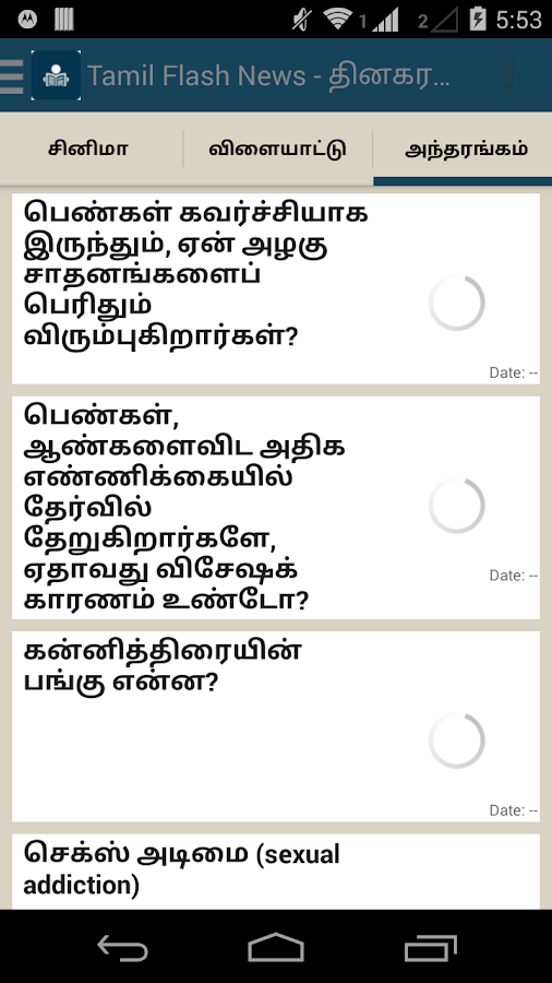 Tamil dating apps